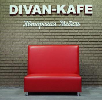 Диван Фаст-фуд (красный) для кафе бара ресторана
